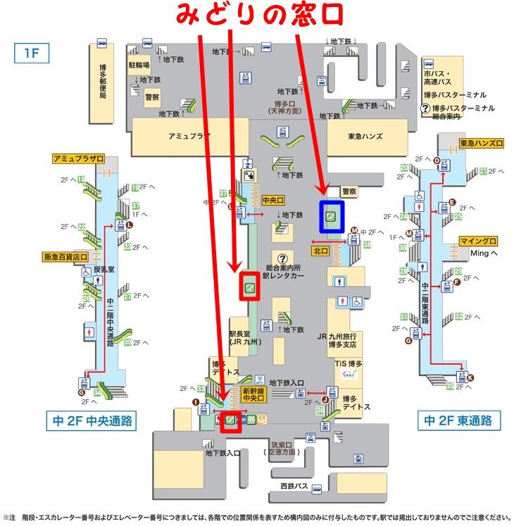 九州新幹線の切符の買い方と列車に乗る方法(鹿児島中央駅 ...